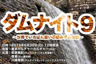 ダムナイト9~世界でいちばん濃い石積みダムの話~