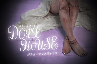 Doll House(ドールハウス)
