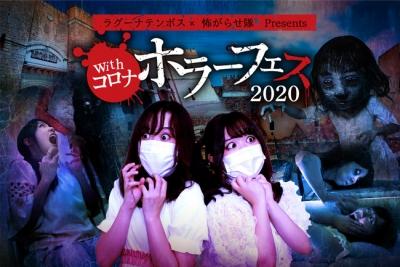 ラグーナテンボス × 怖がらせ隊 Presents 「withコロナ ホラーフェス2020」