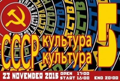 ☆ソ連カルチャーカルチャー5~ソ連文化大忘年会、ソ連にクリスマスは存在しない。☆