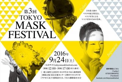 第3回 TOKYO MASK FESTIVAL