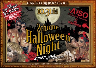 GAY MIX night! for L.G.B.T. ハロウィンゾンビウォーク@新宿二丁目
