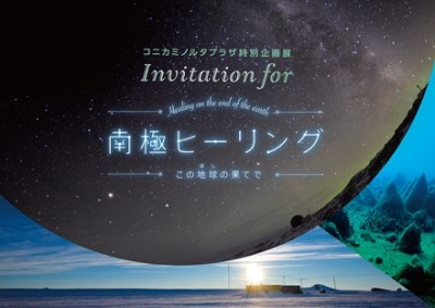 コニカミノルタプラザ特別企画展 「Invitation for 南極ヒーリング -この地球(ほし)の果てで-」