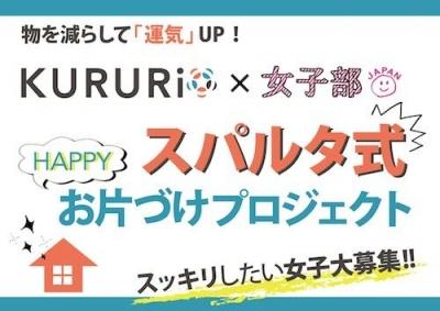 ときめきお片づけ&フリマアプリ勉強会 feat.KURURi