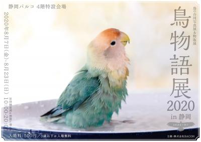鳥物語トリストーリー展 2020