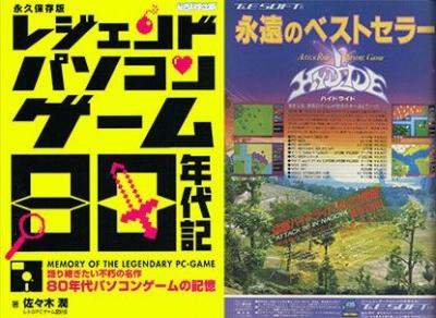 80年代マイコンナイト2 F(FUJITSU)N(NEC)S(SHARP)懐古祭! その他の機種もあるよ!?