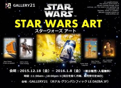 STAR WARS ART展