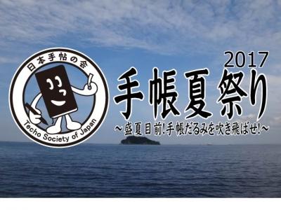 手帳夏祭り2017~盛夏目前!手帳だるみを吹き飛ばせ!~
