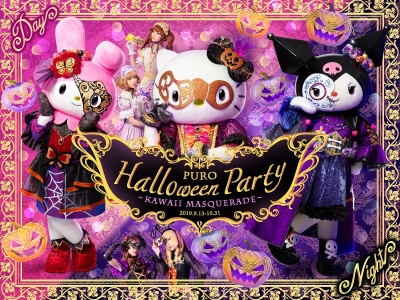 PURO HALLOWEEN PARTY 〜KAWAII MASQUERADE〜