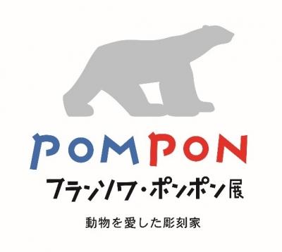 フランソワ・ポンポン展(京都)