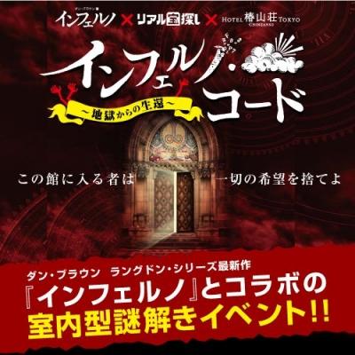 【再演:東京】インフェルノ・コード~地獄からの生還~