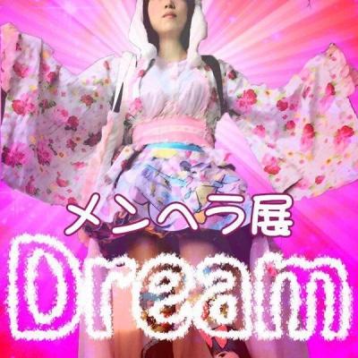 メンヘラ展 Dream