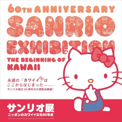 サンリオ展 ニッポンのカワイイ文化60年史(名古屋)