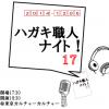 ハガキ職人ナイト! 17
