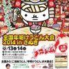全国年明けうどん大会2014 in さぬき~うどど~んと うどん県に大集合!!~