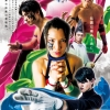 第九回魔界錬闘会〜魔界輪廻〜
