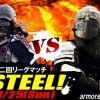JABL公式戦・『STEEL!第2回リーグマッチ〜サングリエvs 黒鋼衆〜』