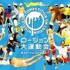 [東京大会]ローション大運動会 2015