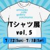 企画展【Tシャツ展VOL5】