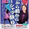 畑中葉子の『後から前からTシャツ祭り!!』
