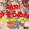納涼!七夕そうめん祭  ~缶つま&ご当地そうめん味比べ!~