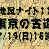 地図ナイト11/東京の古道~迅速図から過去への旅~