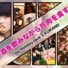 日本酒を飲みながら珍肉を食す会 by HolidayJack x KURAND