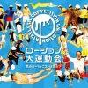 ローション大運動会2016【東京】 真のローショニストは誰だ?