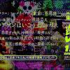 クシノテラス東京トークライブ「遅咲きレボリューション!」