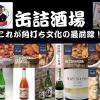 缶詰酒場 〜これが角打ち文化の最前線!〜