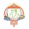 「台湾の魅力発見!台湾フェスタ_2017」NEXT_TAIWAN