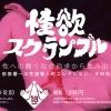 【18禁】「性欲スクランブル」展