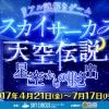 リアル謎解きゲーム スカイサーカス天空伝説 -星空からの脱出-