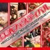 珍美酒フェスティバル 〜300 種類のお酒と一緒に珍しいお肉とお魚を食べみよう〜