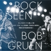 ボブ・グルーエンと100人のロックレジェンド展
