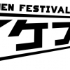 イケメンフェスティバル2017〜summer〜