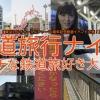 鉄道旅行ナイト~ニッチな鉄道旅好き大集会