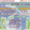 地図学サイエンスカフェ~東京スリバチ学会 VS 大阪高低差学会!地図学会に集う地図ファン、地図愛好者、地図研究者が全員集合!