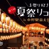 お祭り好き集まれ!夏祭りコンin中野駅前盆踊り大会