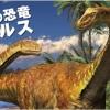 マンダイプレゼンツ メガ恐竜展2017