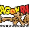 ドラゴンボール天下一武道祭 2017