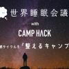 快眠サイクルを「整えるキャンプ」