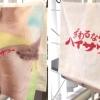 ハイサワー美尻祭 in 日本百貨店
