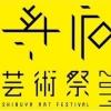 渋谷芸術祭・映画神社PRESENTS 渋谷映画祭2017