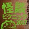 創作ピクニック部 Vol.16「怪談ピクニック」