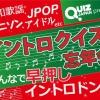 イントロクイズナイト忘年会スペシャル!~昭和歌謡、JPOP、アニソン、アイドル!みんなで早押しイントロドン!