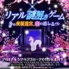リアル謎解きゲーム 冬の夜桜迷宮と恋の道しるべ