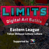 LIMITS Eastern League 第3戦 Supported by Wacom