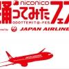 ニコニコ踊ってみたフェス Powered by Japan Airlines(参加募集終了)