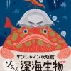 ゾクゾク深海生物2018